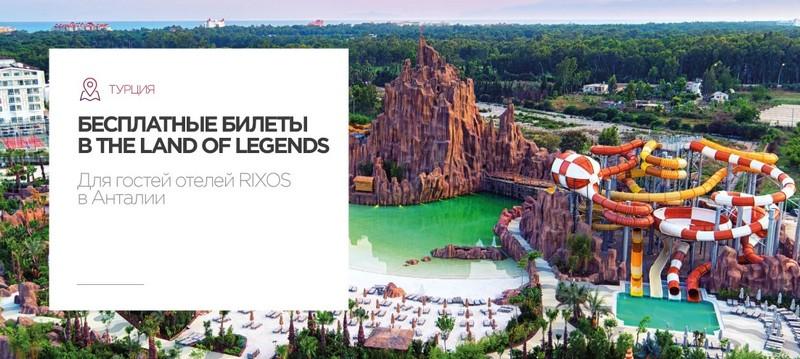 Бесплатные билеты на территорию развлекательного комплекса The Land of Legends Theme Park BELEK