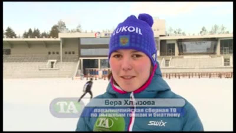 Вера Хлызова - история новой звёздочки паралимпийской сборной Тюменской области (1)