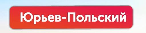Трайтэк.Юрьев-Польский район