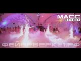 Тяжелый дым и фонтаны на первый танец в Чебоксарах. «Масс Эффект»