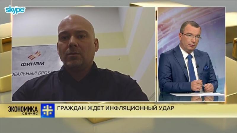 Юрий Пронько Граждан ждет инфляционный удар