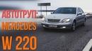 Mercedes W220 что главное при покупке автотрупа