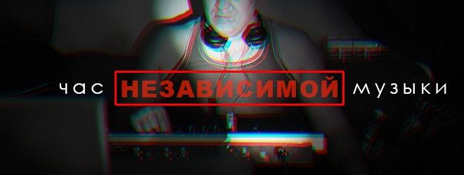 ЧАС НЕЗАВИСИМОЙ МУЗЫКИ 05.11.2019