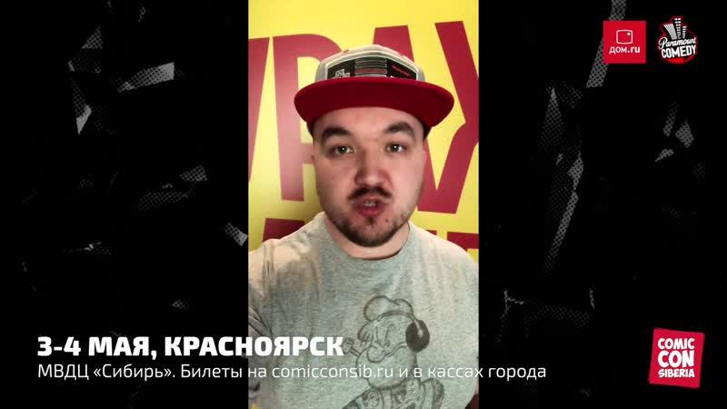 Приглашение от Дениса Колесникова Кураж Бамбей
