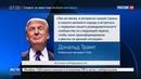 Новости на Россия 24 Обама пытается загнать Трампа в угол