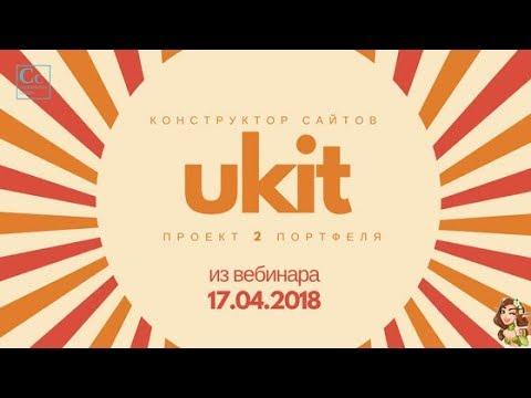 Ukit конструктор сайтов проект 2 портфеля Фонда Криптономикс ShirlyCash
