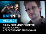 RapInfo. Чётвёртый сезон, vol.21: почему весь мир гоняется за Сноуденом и срок Берлускони