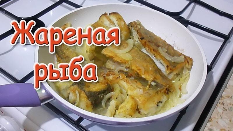 Жареная рыба с луком Самый вкусный рецепт