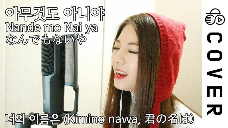 너의 이름은 (Kimino nawa) - 아무것도 아니야 (Nandemonaiya) ┃Full Cover