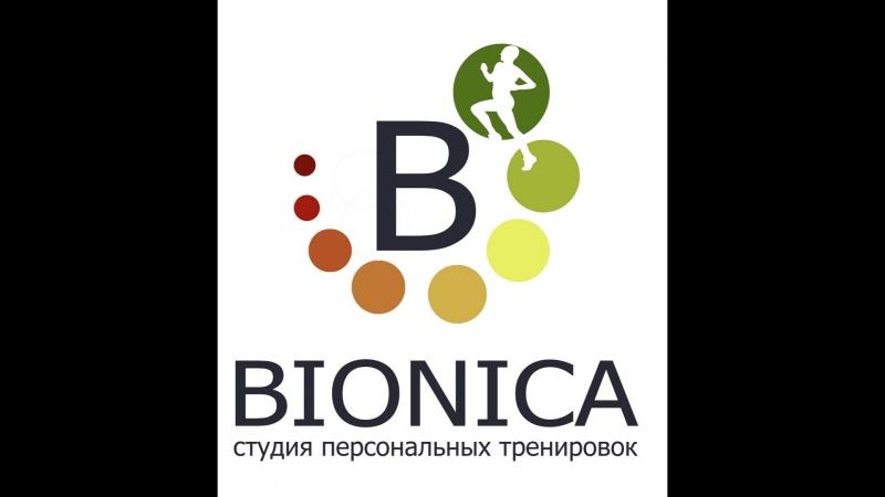 BIONICA ул. Сев. Застава,1