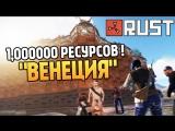 TheBrainDit RUST - 1,000,000 РЕСОВ! ОБЗОР ПОСЕЛКА  ВЕНЕЦИЯ  #36