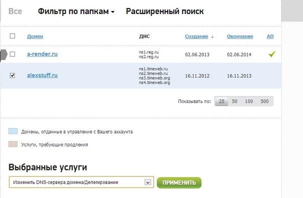 настройки домена на 2domains.ru