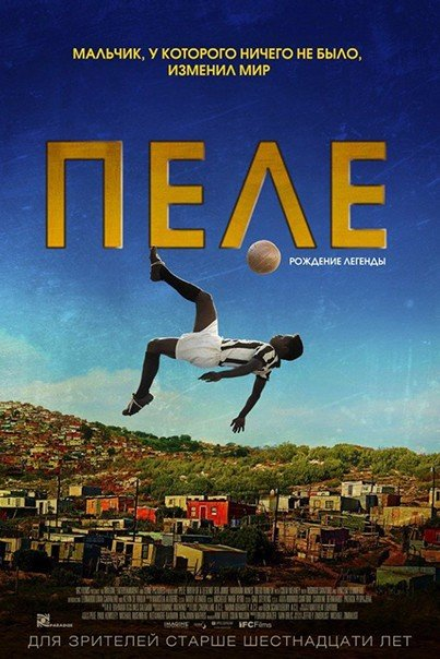 3 самых новых биографических фильмов о легендах мирового футбола.