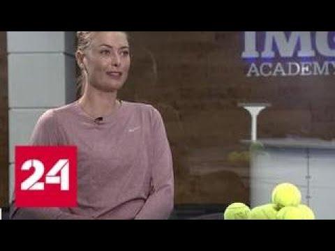 Мария Шарапова начинает очередной штурм теннисного Олимпа с Санкт-Петербурга - Россия 24
