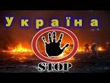 Осторожно   ВИДЕО про ЕВРОМАЙДАН # Евромайдан Киев 25 01 14 УКРАЇНО ЗУПИНИСЬ!