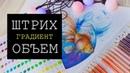 Ч2 Секретные техники цветных карандашей ШТРИХ ГРАДИЕНТ ОБЪЕМ