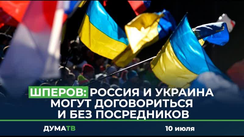 Шперов: Россия и Украина могут договориться и без посредников