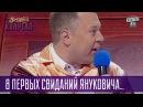 Следите за базаром, у нас свобода слова - 8 первых свиданий Януковича и Тимошенко Вечерний Квартал