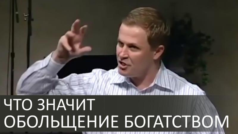Что значит ОБОЛЬЩЕНИЕ БОГАТСТВОМ - Александр Шевченко