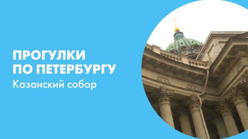 Прогулки по Петербургу Казанский собор