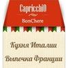 Итальянский ресторан Capricchio