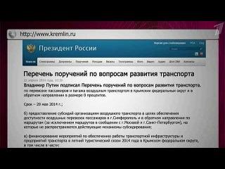 Президент Владимир Путин подписал поручения по дорожной карте Крыма - Первый канал