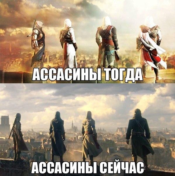Assassins Creed UnitY] Приколы! Мемы! Комиксы! | VK: vk.com/sadfg2