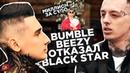 BUMBLE BEEZY ОТКАЗАЛ BLACKSTAR ПЕСНЯ ЗА МИЛЛИОН ОТ CYGO! GUF Miyagi ПИКА RapNews 362