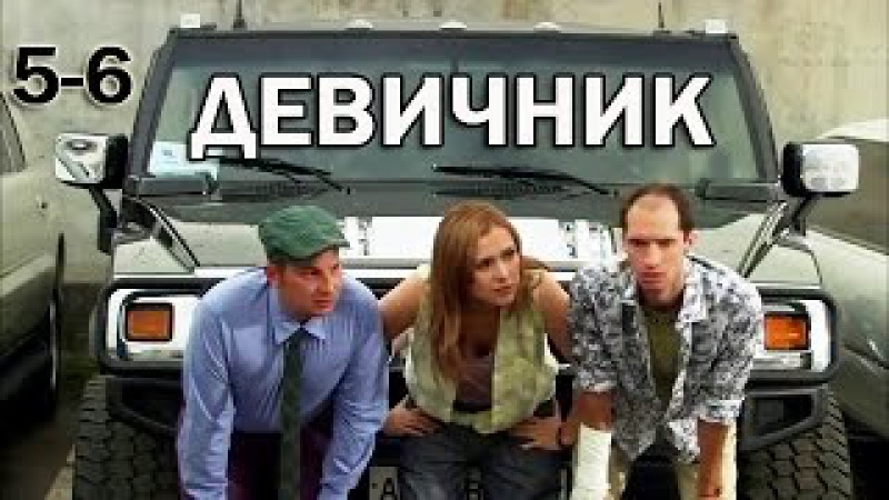 Девичник 5-6 серия Мелодрама, детектив, комедия