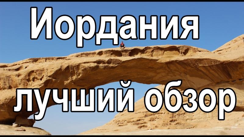 Иордания за 7 минут достопримечательности цены маршрут Акаба Петра пустыня Вади Рам смотреть онлайн без регистрации