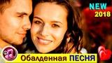 ОБАЛДЕННАЯ ПЕСНЯ ТЫ ВСПОМНИ Дмитрий Прянов Сл. М. Элис