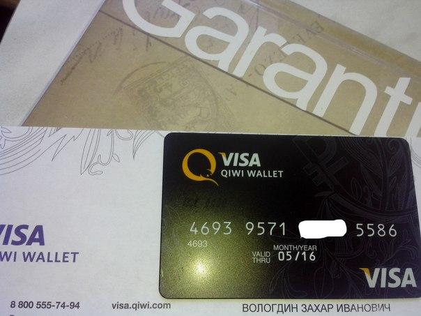 Карта Visa Plastic QIWI Wallet привязанная к идентифицированному счёту.