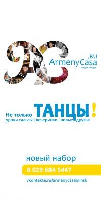Школа танцев | ArmenyCasa | Сальса в Минске©