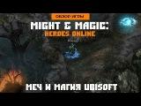 Впечатления от Might & Magic: Heroes Online (Обзор бета-версии)