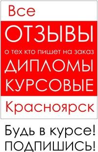 ОТЗЫВЫ о тех кто пишет на заказ ДИПЛОМЫ КУРСОВЫЕ ВКонтакте ОТЗЫВЫ о тех кто пишет на заказ ДИПЛОМЫ КУРСОВЫЕ