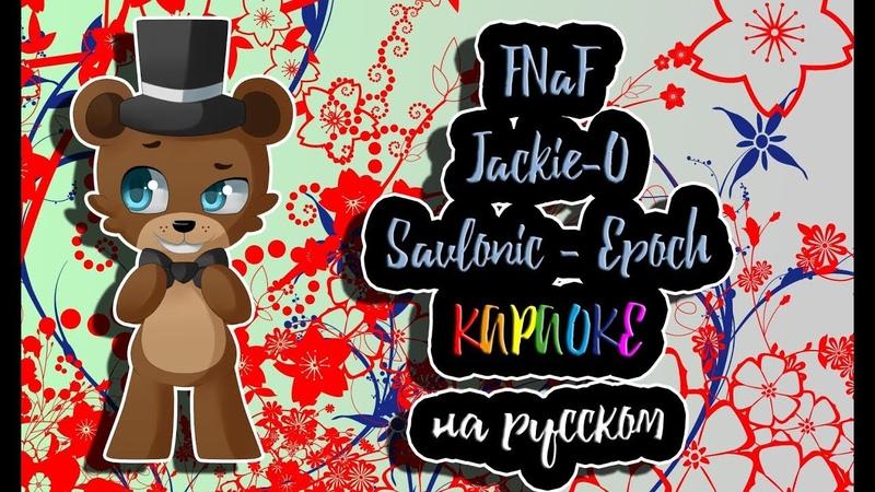 FNaF Jackie-O - Savlonic - Epoch караОКе на русском под плюс