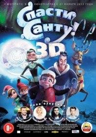 Спасти Санту / Saving Santa (2013)