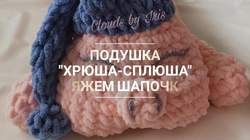 Подушка Хрюша Сплюша Вяжем шапочку