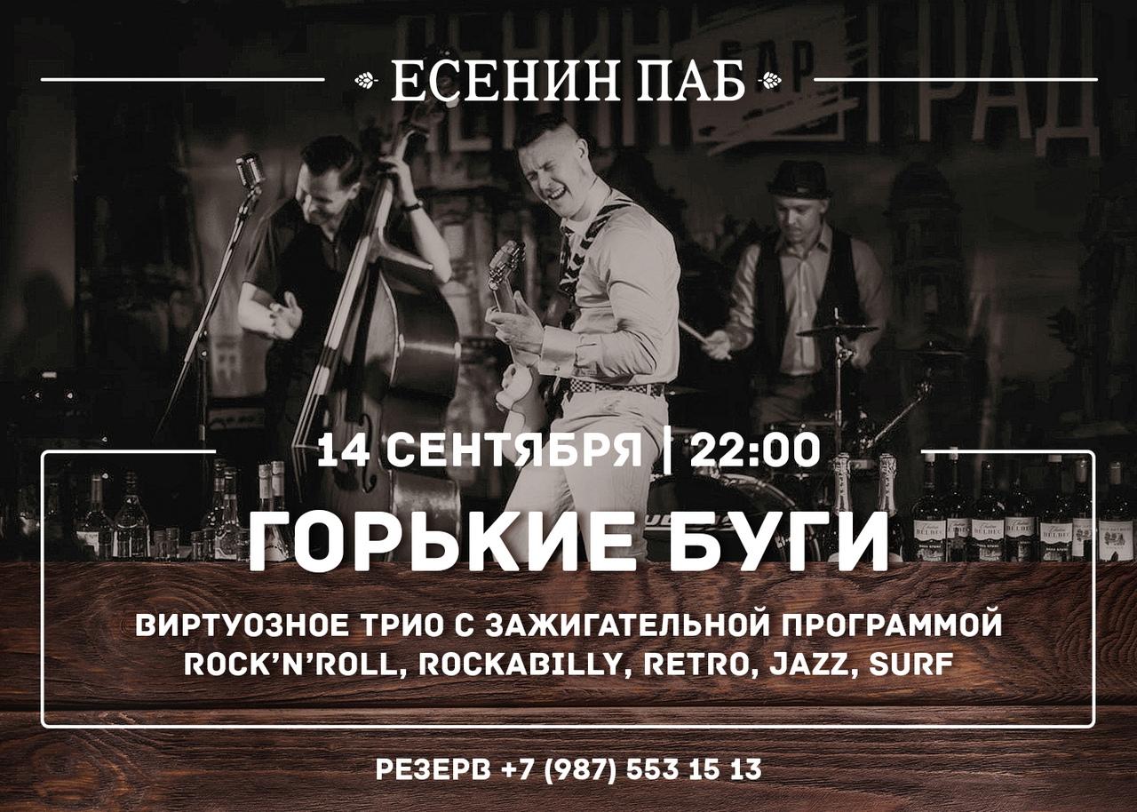 14.09 Горькие Буги в пабе Есенин!