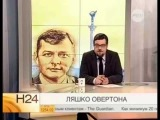 ПЕДАФИЛ - ЛЯШКО... 14.05.2014