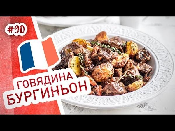 Беф бургиньон - французский рецепт сочной и мягкой говядины