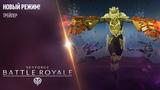 Skyforge Battle Royale (Королевская битва)