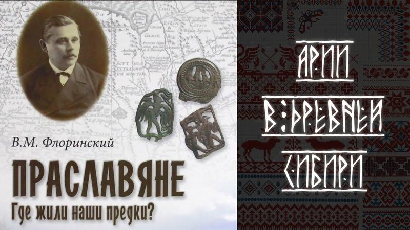 Следы Славяно-Ариев в древней Сибири