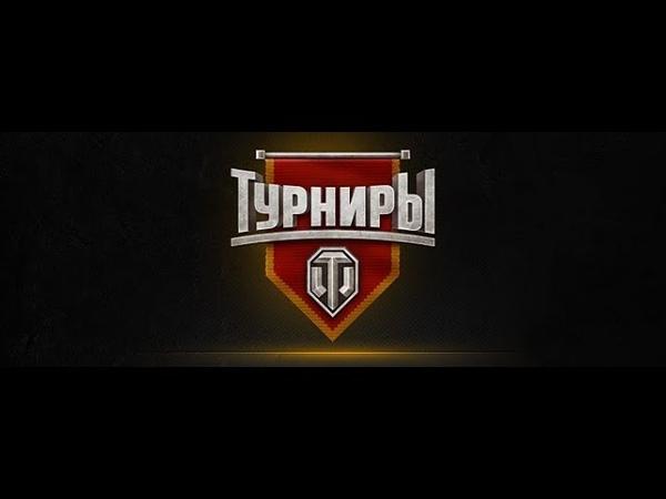 🔴 РОЗЫГРЫШ ГОЛДЫ vk.com/btr_tv🔴Бронзовый турнир! 21:45 МСК