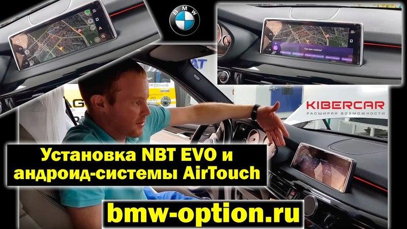 BMW X5 (F15) 2015 г. в. установка оригинальной системы NBT EVO