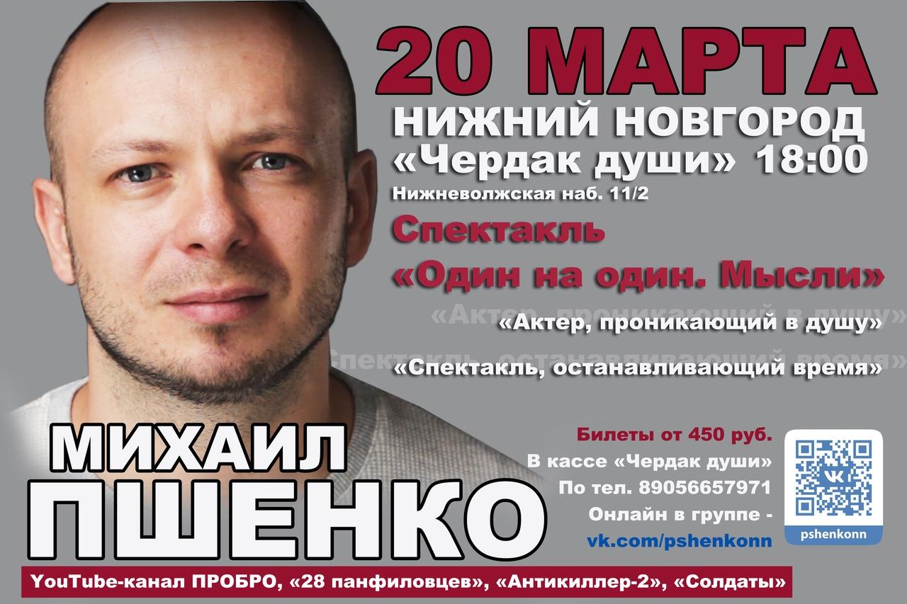 Афиша Нижний Новгород Михаил ПШЕНКО / Нижний Новгород