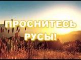 Русь, пробудись! Валерий Анатольевич Левшунов!