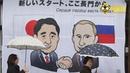 Имеет ли право Путин менять Курилы да ещё и на договор с оккупированной амерами страной РФ, РОЙ ТВ, 19.11.2018