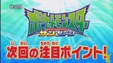 Anime Pokémon SUN&MOON Episodes 77 Preview P2