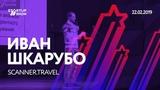 ПРОЕКТ SCANNER.TRAVEL- ШКАРУБО ИВАН